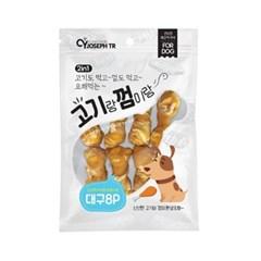 강아지 기특 템 대구 고기랑 껌이랑 간식 8EA 1P