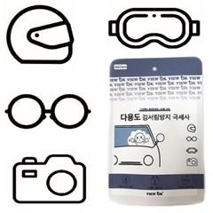 TE  VIEWOK  다용도대형 김서림방지 안경 렌즈 고글 차량유리 클리너