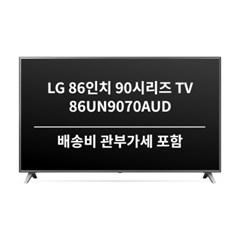[LG] 2021 86인치 90시리즈 TV 86UN9070AUD (배송비+관부가세 포함)