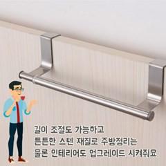 스텐 수건걸이 싱크대 행주/선반 주방정리용품