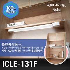 독서실스탠드 책상조명 ICLE-131F