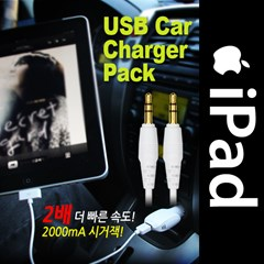 [Qric] 애플 기기 전용 USB 차량용 충전 팩/3가지 구성