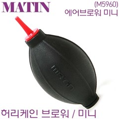 매틴 에어브로워(에어브러쉬) / Matin M6304-M6305
