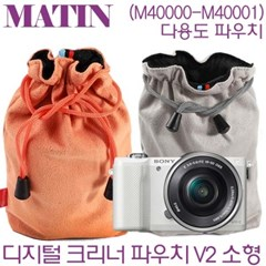 매틴 디지털 크리너 다용도 파우치 V2 / Matin M40000-M40004