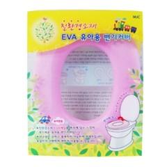 EVA유아용변기쿠션커버