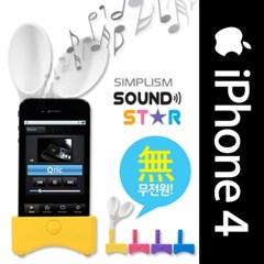 큐릭 아이폰4 전용 심플리즘 사운드 스타_사운드 증폭기