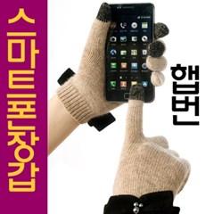 스마트폰장갑 아이폰 터치패드 나오미NAOMI black