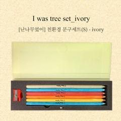 난나무였어 친환경문구세트 (S) - ivory