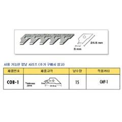 COB-1/CMP-1의 칼날(원커터칼날)