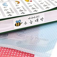 [주문제작] 퍼니맨 캐릭터네임스티커 (화이트형3종)