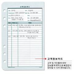 [프랭클린플래너] 고객정보카드 [사이즈옵션]