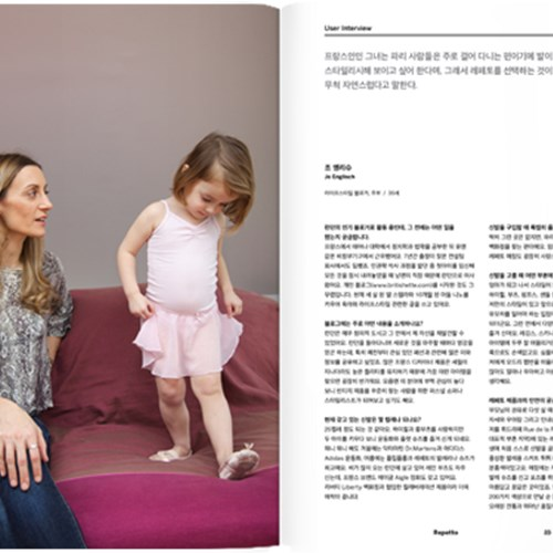 Magazine B Issue No.24 REPETTO 한글판