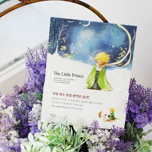 The Little Prince [영문판]