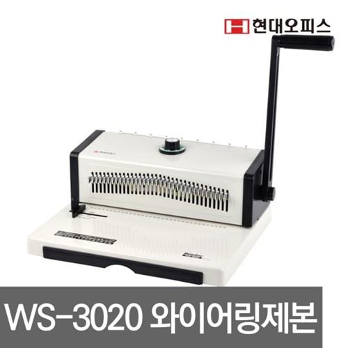 3:1 와이어링 WS-3020 + 링 100개 + 표지 100매