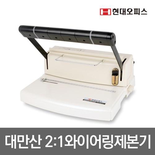 2:1 와이어링 제본기 E-WIRO21 + 링1BOX+ 표지100매