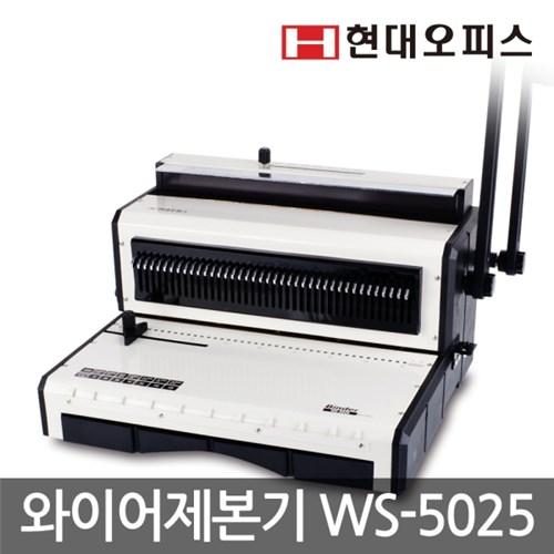 3:1 와이어링 제본기 WS-5025 + 링100개+ 표지100매