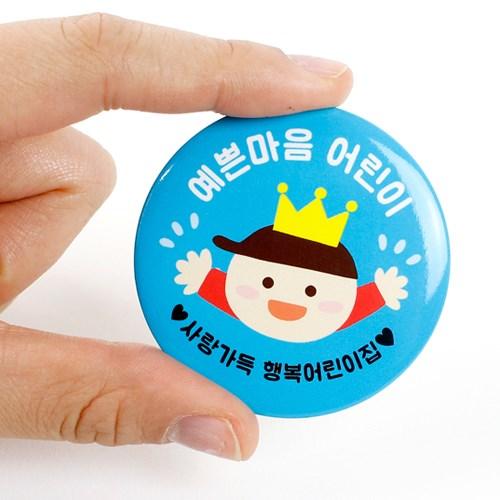 봄이랑 주문제작 뱃지 2탄 - 칭찬용
