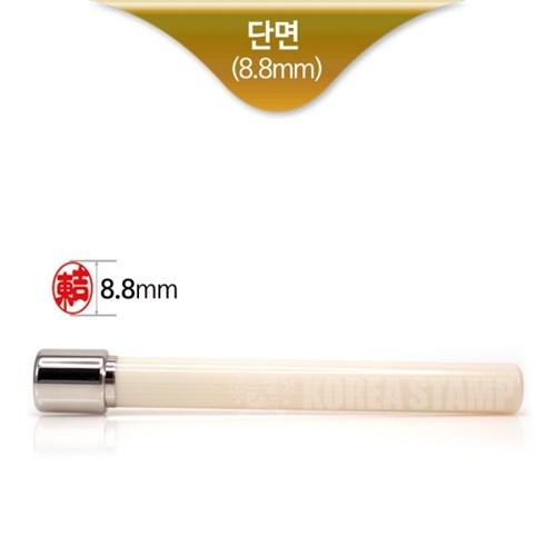 [잉크내장]인조상아 만년결재인 (실버캡 단면8.8mm)