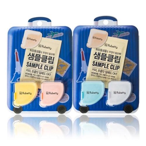 샘플클립(화장품샘플 밀폐용 클립 2개)