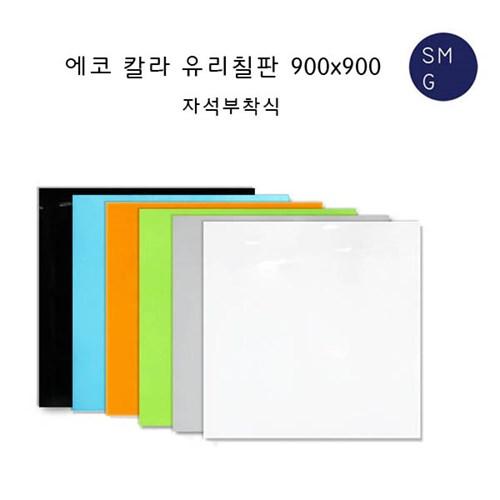 에코 칼라유리칠판900x900/자석부착식/칼라선택