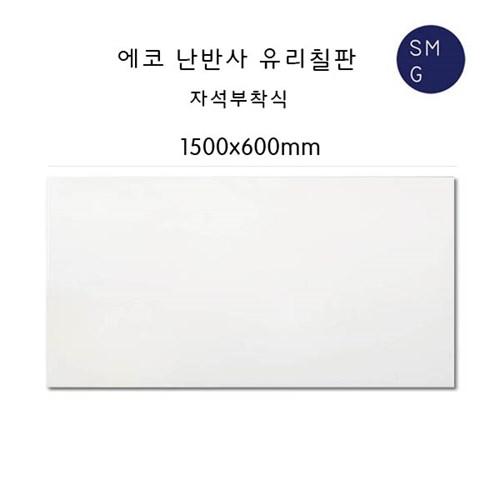 에코 난반사 유리칠판1500x600/자석부착식