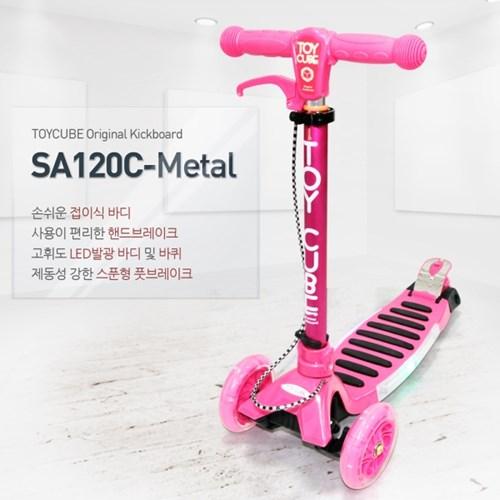 [토이큐브] 120C-메탈(핑크)+LED라이트+스트리머