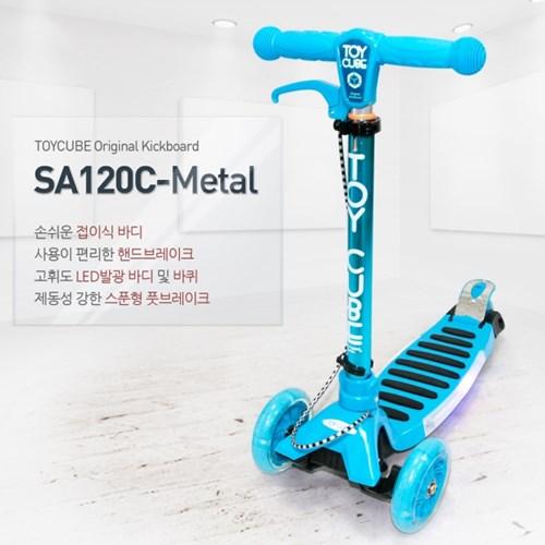 [토이큐브] 120C-메탈(블루)+LED라이트+스트리머