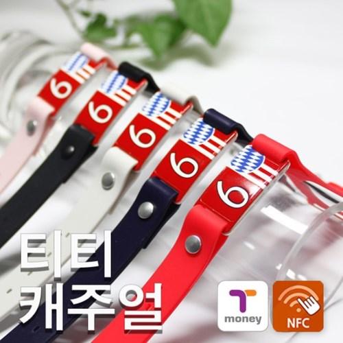 밴드형 티머니 티티캐주얼 BM9 (무료배송)
