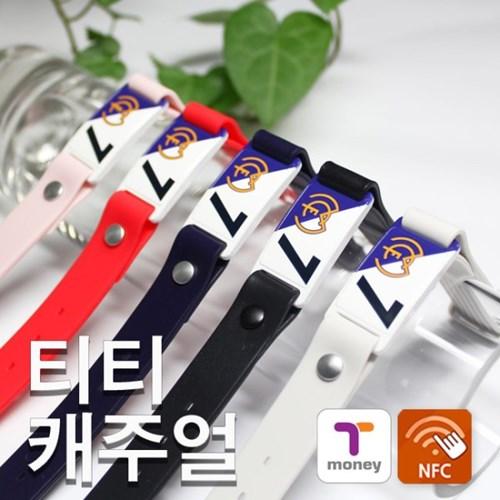 밴드형 티머니 티티캐주얼 RM7 (무료배송)