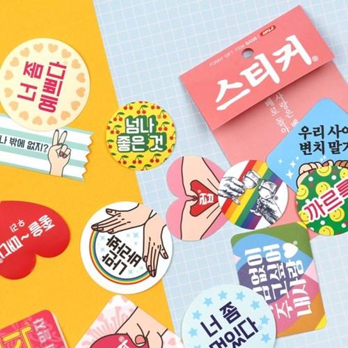 반8 선물 스티커 세트_보라