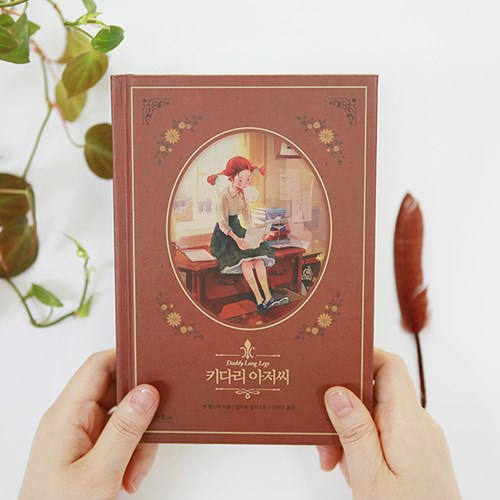 키다리 아저씨 [한정판]리커버북+양장노트 세트