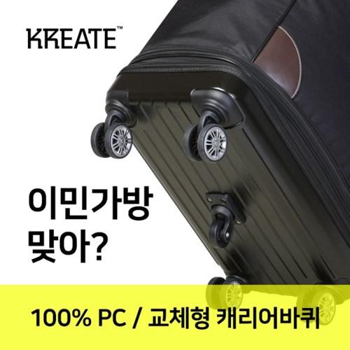 [크리에이트]100% PC/3단 이민가방_(996989)