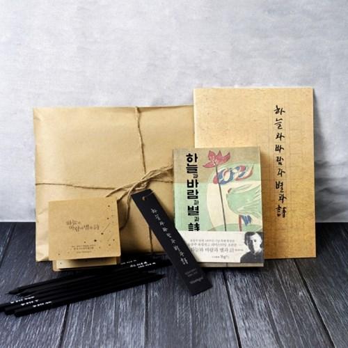 동주의 소포(별헤는밤 연필세트+포스트잇+미니북+노트)