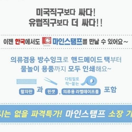 내 아이 물건에 마인 스탬프/DIY네임스탬프