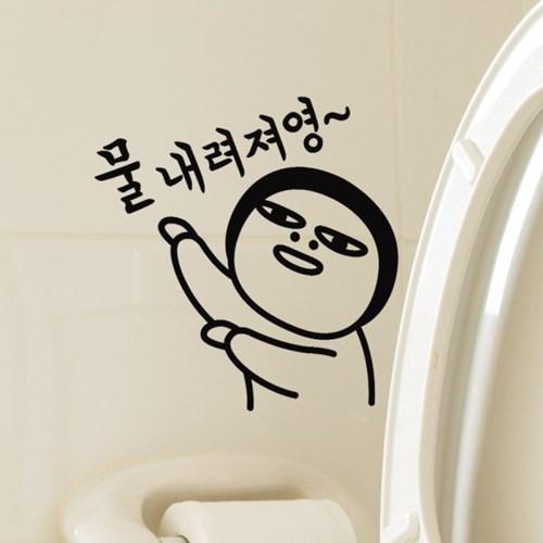 화장실 포인트스티커 물내려져영