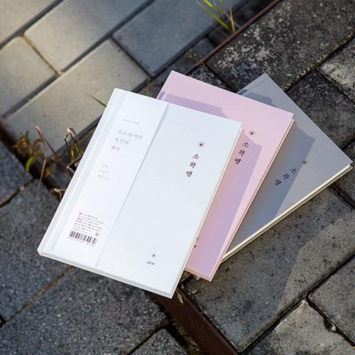 2019 소확행_(1602544)
