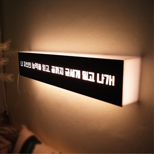 50X10 선물주문제작 커스텀 인테리어 LED 무드간판등