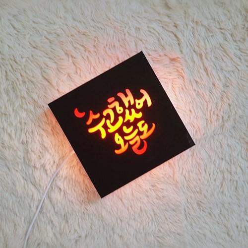 15X15 선물주문제작 커스텀 인테리어 LED 컬러 무드간판등