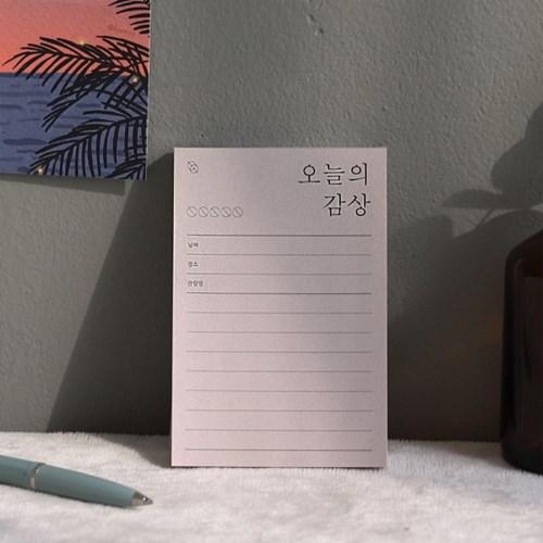 오늘의 감상 메모패드