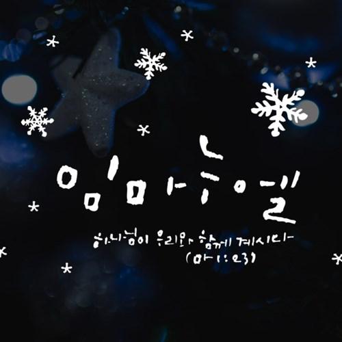 1AM 크리스마스 데코 스티커 임마누엘 눈꽃 시트지_(1244790)