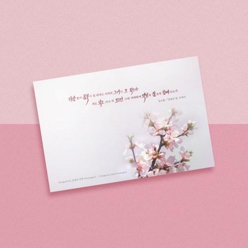 [떡메모지] 문학 감성 메모지 15종 (백석, 김소월)