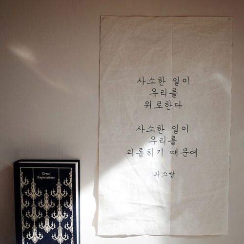 레터링 패브릭 포스터 / 홈스타일링 벽장식 포스터
