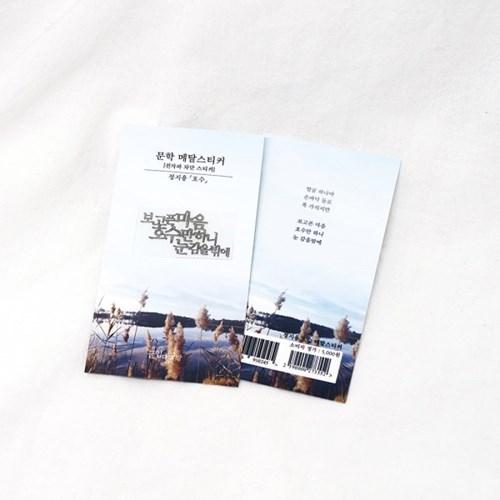 문학 메탈스티커 16종_16 정지용 호수