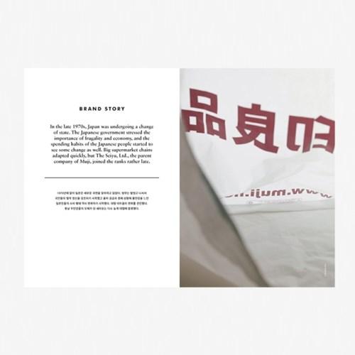 magazine B Issue#53 MUJI (국문)