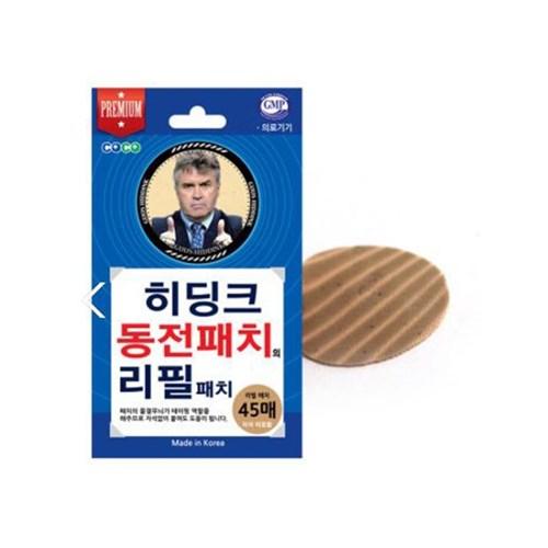 동전패치 리필패드(45매)_(2244968)