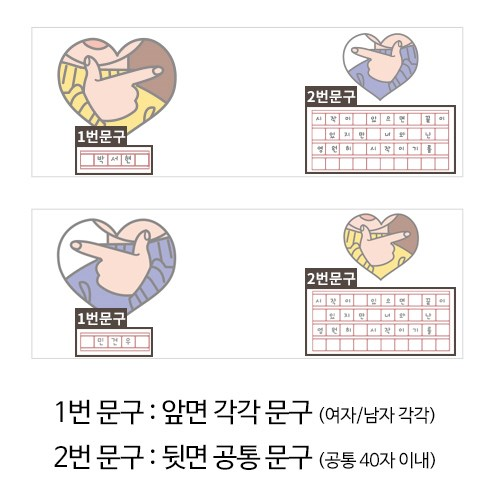 [메시지] 커플머그컵_너랑나랑_2p세트