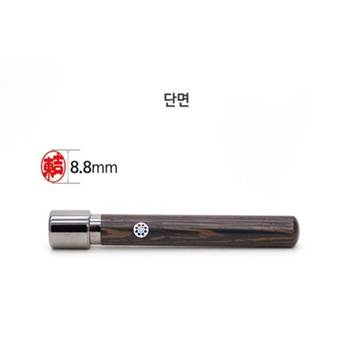 [잉크내장] 엔틱 만년 결재도장 (단면-잉크전면주입형)