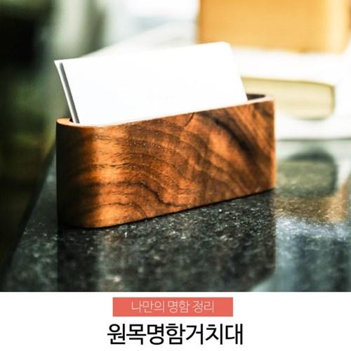 원목 명함꽂이_(1222975)