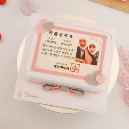 남친 서프라이즈 러브 커플등록증 케이크