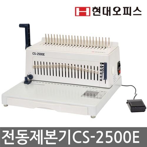 전동 플라스틱링 제본기 CS-2500E 풋페달 학원/사무용_(891986)